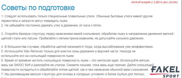 ski_go_советы